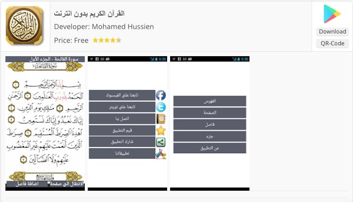 تطبيق القرآن Read Quran Offline أندرويد