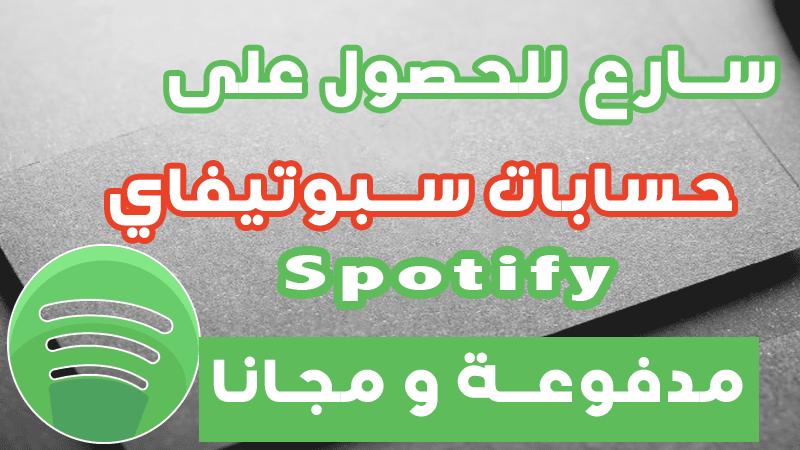 حسابات Spotify Premium المجانية