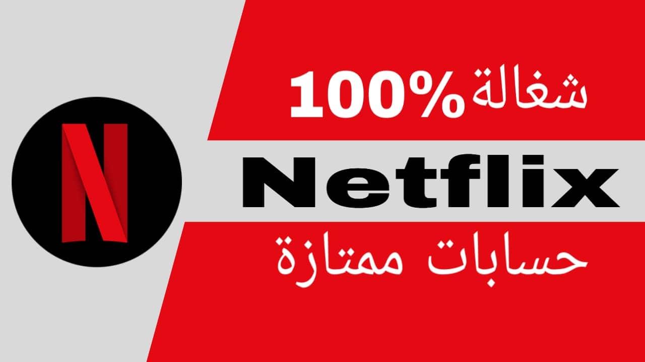 حسابات Premium Netflix